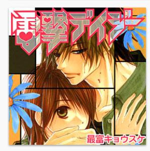 【漫画】電撃デイジー 1巻第2話のネタバレ
