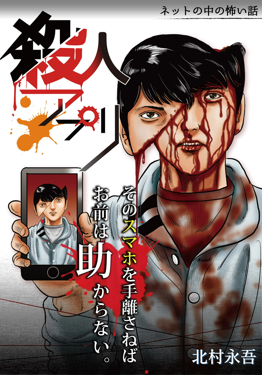 殺人アプリのネタバレ感想【100円で読めるホラー漫画】