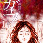 漫画・重版出来!のネタバレと感想 黒木華さん主演でドラマ化決定!