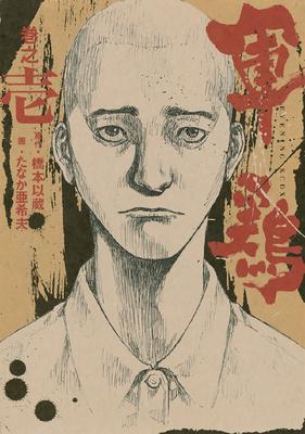 人気漫画家・山崎紗也夏エッセイ「ダーリンは55歳」がステキな理由♡