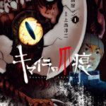モンキーピークネタバレ 1巻5-7話 漫画のあらすじや結末・感想