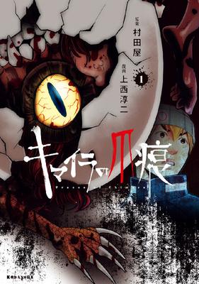 モンキーピーク ネタバレ 1巻8-10話(結末)漫画のあらすじや結末・感想
