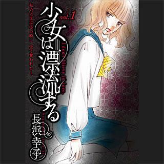 漫画「少女は漂流する」をネタバレ!復讐サスペンスドラマに目が離せない!