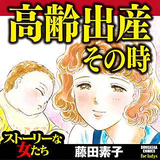 高齢出産その時をネタバレ!【ストーリーな女たちより藤田素子】