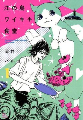 【漫画】江の島ワイキキ食堂 ネタバレと感想 可愛い猫漫画