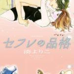 【漫画】セフレの品格 ネタバレと感想 高校の同窓会で・・・