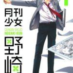 【漫画】月刊少女野崎くん ネタバレと感想 公共の場で読むべからず