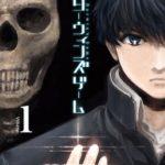 【漫画】ダーウィンズゲーム ネタバレと感想 死をかけたゲーム開始!