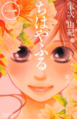 【漫画】ちはやふる ネタバレと感想 【祝映画化】百人一首×青春×恋