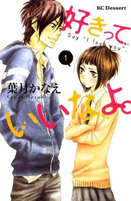 【漫画】好きっていいなよ。 ネタバレと感想 友達いない歴16年!?