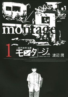 モンタージュ三億円事件奇譚をネタバレ!【事件の真相に迫る!】
