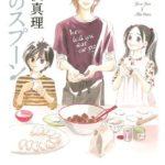 【漫画】銀のスプーン ネタバレと感想 家族のためにごはんをつくりたくなる小沢真理の食漫画