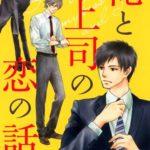 【漫画】俺と上司の恋の話 ネタバレと感想 コレおすすめ!