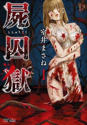 漫画 ジンメン (1巻) ネタバレと無料あらすじ・感想