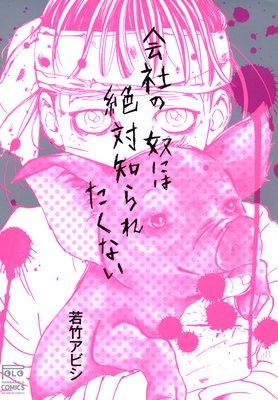 【漫画】会社の奴には絶対知られたくない ネタバレと感想 コミュ障OL女子