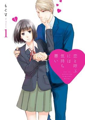 【漫画】恋と呼ぶには気持ち悪い ネタバレと感想 「キモい」の一言から覚醒する変態