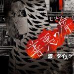 毒姫 ネタバレ 1巻 少女漫画のあらすじ
