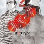 【漫画】善悪の屑 ネタバレと感想⑦ 2巻11話 ヒキコモリノムスメ
