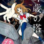 【漫画】17歳の塔 ネタバレと感想 女王と犬