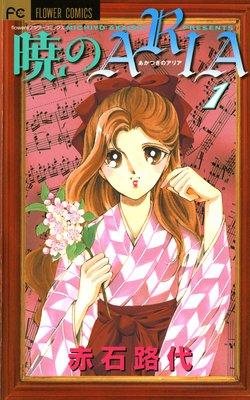 【漫画】暁のARIA(あかつきのありあ) ネタバレと感想 【大正ロマン】