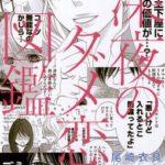 【漫画】深夜のダメ恋図鑑のネタバレと感想!恋愛エッセイあるある本!