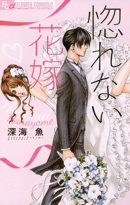 【漫画】惚れない花嫁 ネタバレと感想 「結婚してくれ」