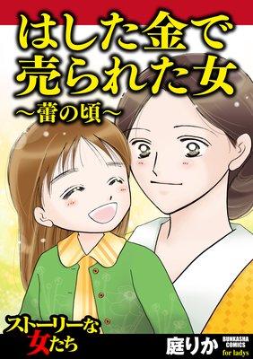 【漫画】はした金で売られた女 ~蕾の頃~ ネタバレと感想 戦後の結婚事情