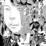 監禁嬢ネタバレ結末【1巻5・6・7話】まだ監禁から解放されていない!?