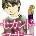 セカンド・マザー ひかるの場合~ ネタバレ〈暖かくなる漫画〉