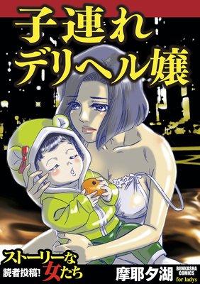 子連れデリヘル嬢のネタバレ【シンママが風俗の世界にいく理由】