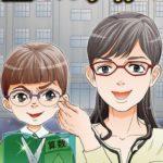 ストーリーな女たち「歪んだ子育て」のネタバレ&結末!無料試し読み付