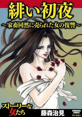 公開処刑【青年漫画】のネタバレ!「SNS投票で決まるアナタの死に方」