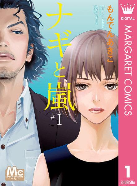 【漫画】ナギと嵐 ネタバレと感想 天使と舎弟と少女
