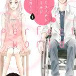 【漫画】パーフェクトワールド ネタバレと感想 車椅子の青年との恋