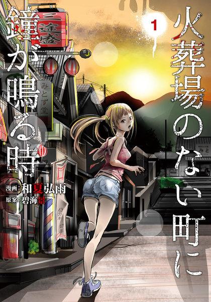 スマホで読む漫画 『火葬場のない町に鐘が鳴る時』 あらすじと感想 【サスペンスホラー】