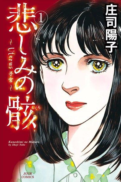 【漫画】悲しみの骸(むくろ)2話 ・3話 ネタバレと感想 夢のような時間は・・・