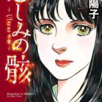 【漫画】悲しみの骸(むくろ)4話 ネタバレと感想 最低の男じゃないか!!