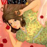 【漫画】ぬけぬけと男でいよう1巻  ネタバレと感想 4〜5話