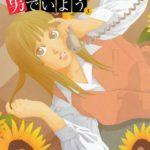 【漫画】ぬけぬけと男でいよう  ネタバレと感想 3巻結末は?20話〜23話