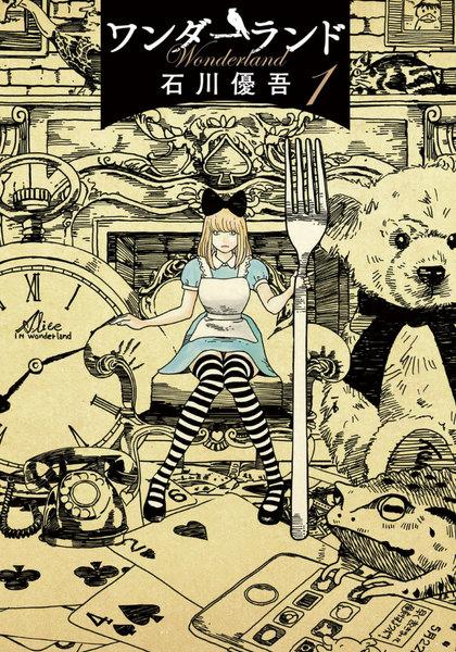 ワンダーランド 漫画のネタバレと感想 ミニマム世界