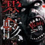 異骸(THE Play dead ALIVE) 無料ネタバレ 学園崩壊
