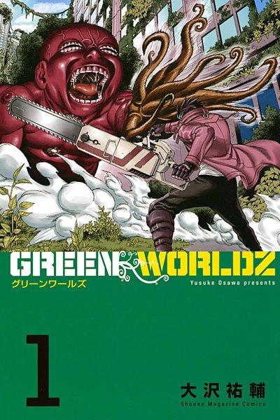 GREEN WORLDZ 漫画の無料ネタバレと結末 緑に侵食される東京