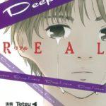 【漫画】Deep Love―Real― ネタバレと感想 人気携帯小説を漫画化