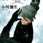 【漫画】銀盤騎士 ネタバレと感想 氷の王子様はイケメンだけどザンメン!?