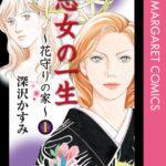 【漫画】悪女の一生~花守りの家~ ネタバレと感想 コレおすすめ!
