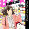 【漫画】87CLOCKERS ネタバレと感想 MIKEとは何者?
