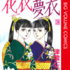 【漫画】花衣 夢衣(はなごろも ゆめごろも) ネタバレと感想 昭和ロマン