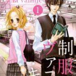 【漫画】制服でヴァニラ・キス ネタバレと感想 完璧王子!
