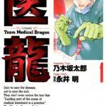【漫画】医龍 ネタバレと感想 目覚めた龍の男