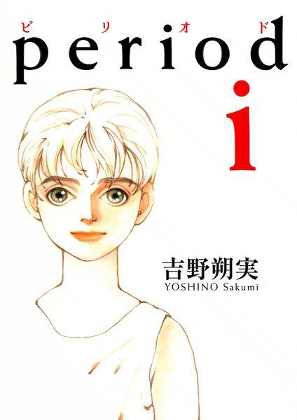 【漫画】period(ピリオド) ネタバレと感想 ハルとヨキ